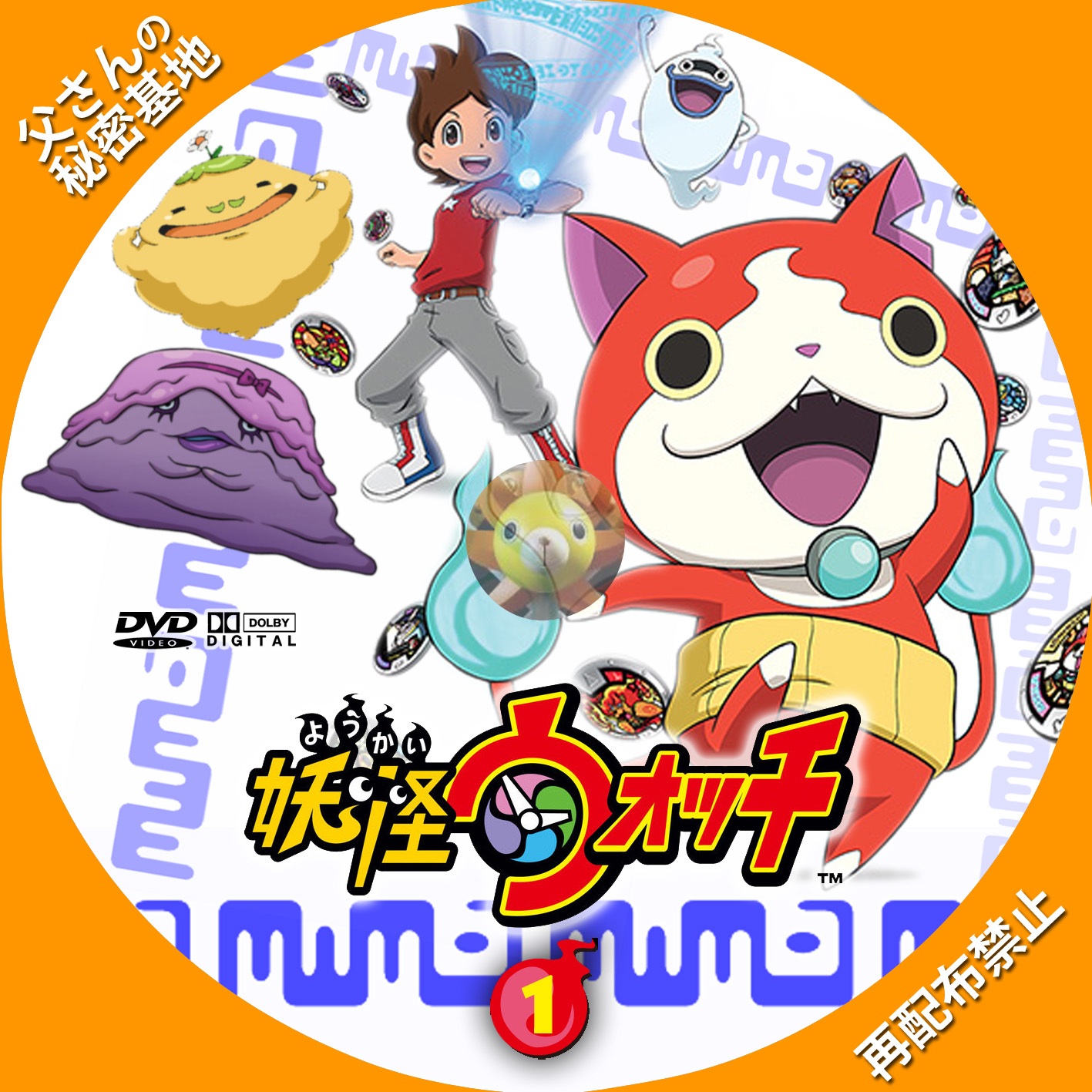 youkai-watch_DVD_01.jpg