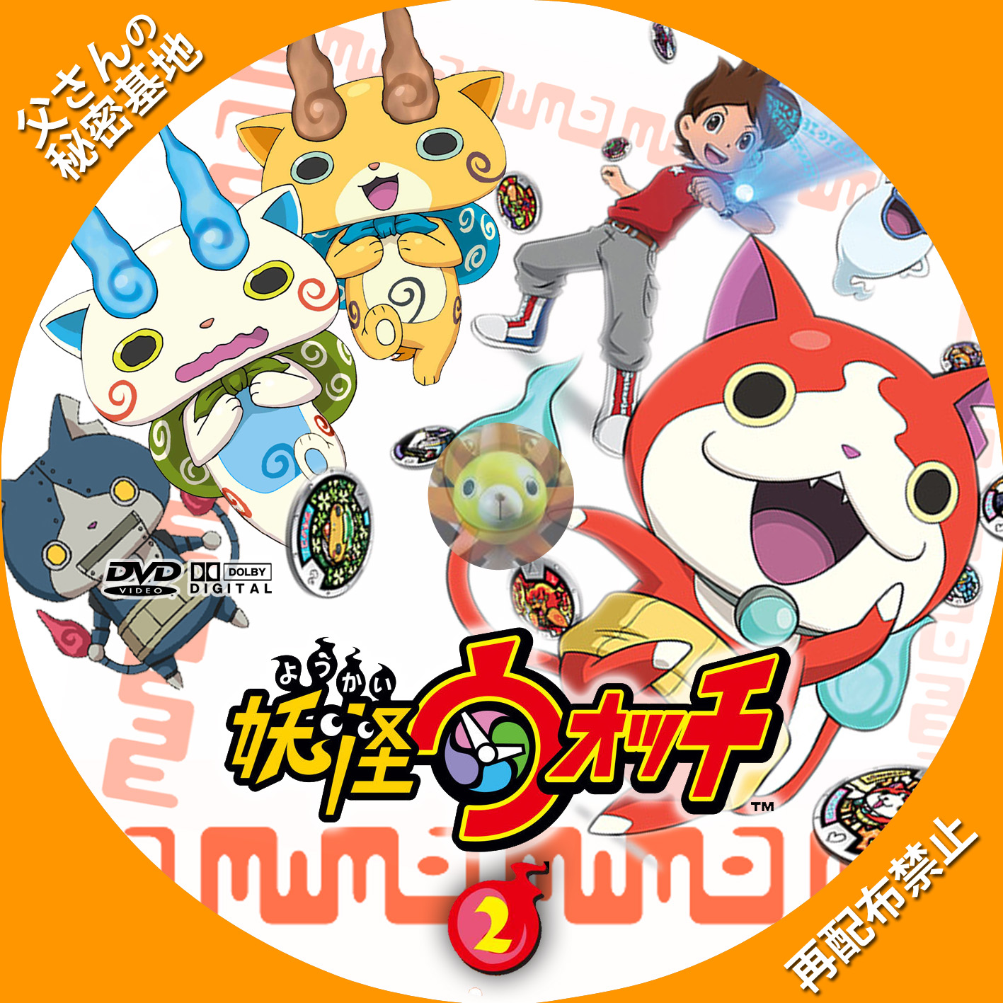 youkai-watch_DVD_02.jpg