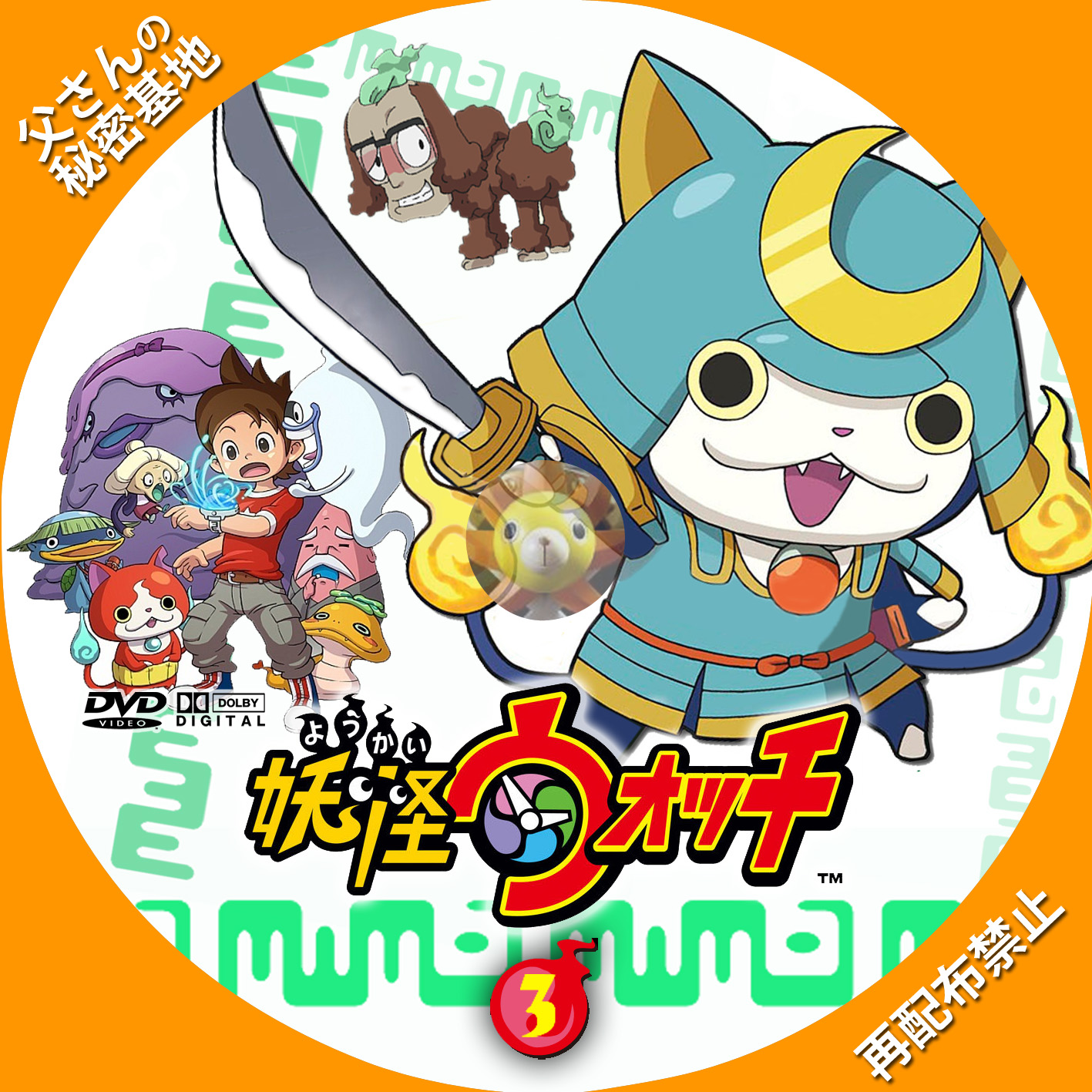 youkai-watch_DVD_03.jpg