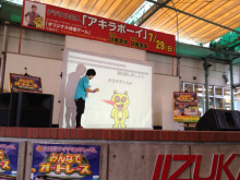 デジタル遊園地イベント