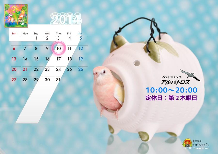 2014年7月カレンダー