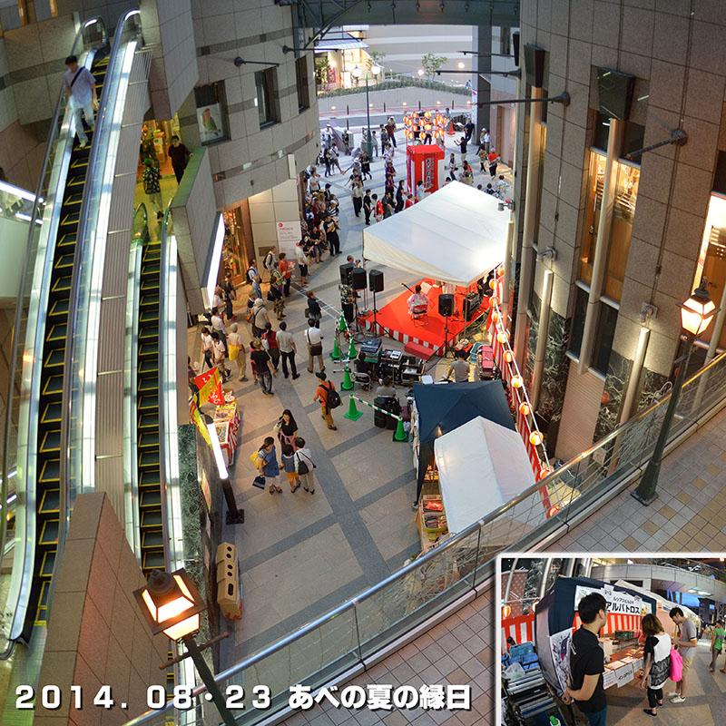 2014-08-23_18-22-22_D800.jpg