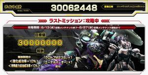 WEB連動ポイント 8/26 AM6:00