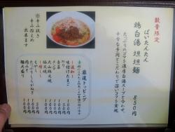 味翔メニュー3