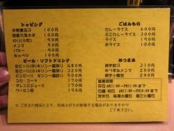 元町家メニュー2