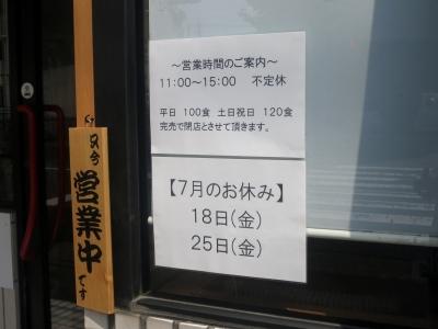 ふる川営業時間