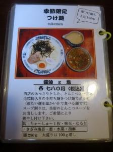 笑麺限定2