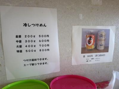 麺治メニュー2
