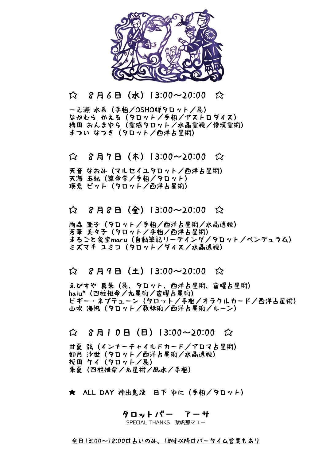 2014asagaya-ura-2.jpg
