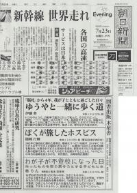 ブログ広告用新聞最終