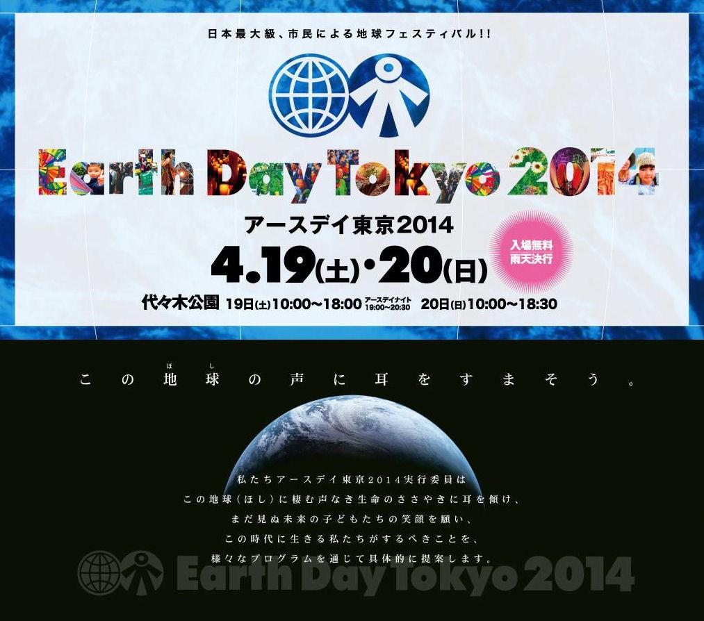 earthday2014.jpg