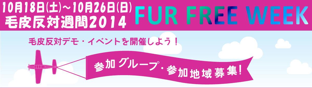nofur2014.jpg