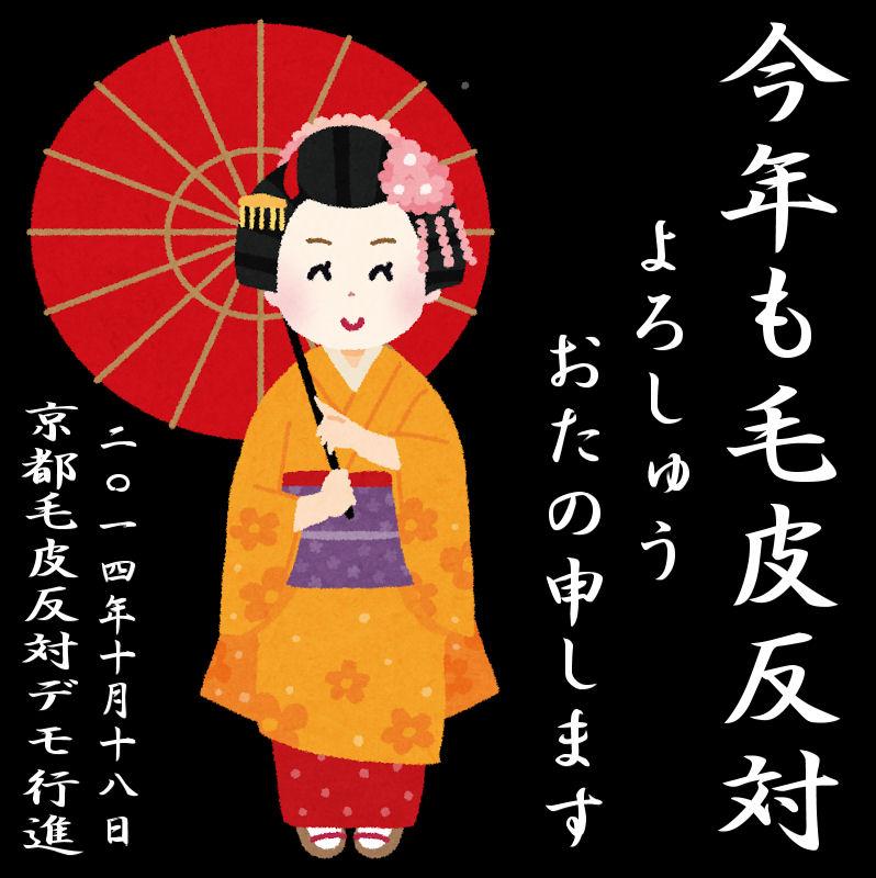 nofurkyoto20141018.jpg