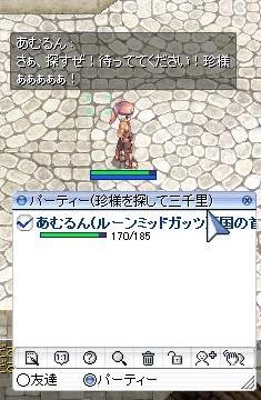 screenSigrun [Bal+Tia] 008 (2)