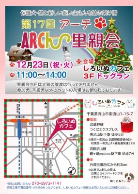 ARCh-satooyakai-17-1.jpg