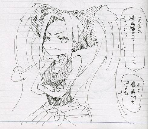 「あおと漫画描きてーって言っとる」02 ブログ用