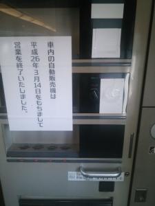 jihanki_stop.jpg