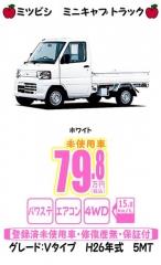 blog-25 ミニキャブトラック Vタイプ 5MT ホワイト H26年式