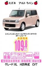 blog-136 ラパン XL ピンク ホワイト 2トーン H25年式