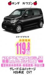 blog-141 N-ワゴン GAパッケージ ブラック H26年式