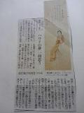 yumeji_kiji.jpg