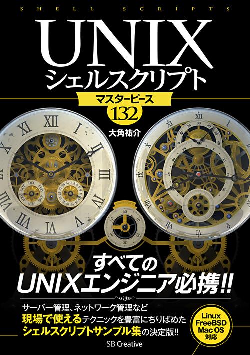 装丁/テクニカル3DCGイラスト・UNIX・アンティーク時