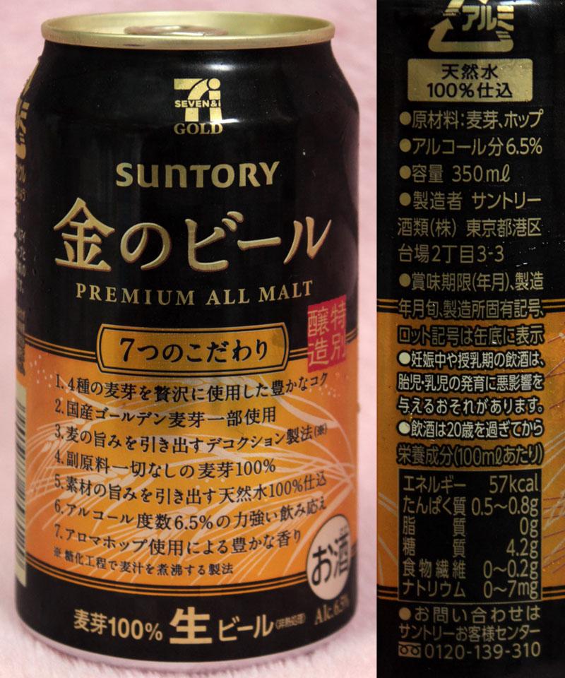 サントリー 金のビール 缶 140429