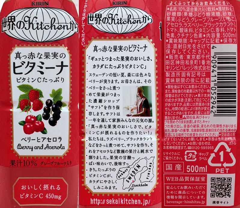ビタミーナ原料・成分表