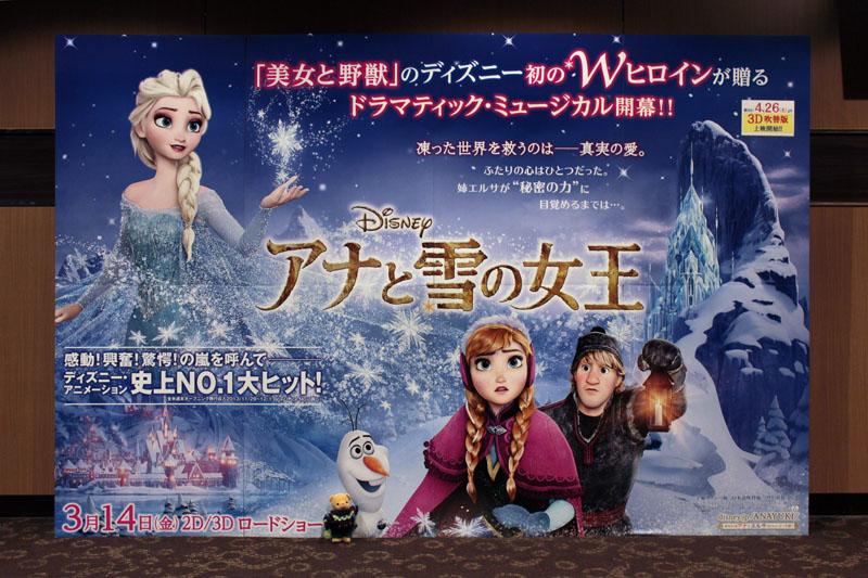 「アナと雪の女王」の看板と