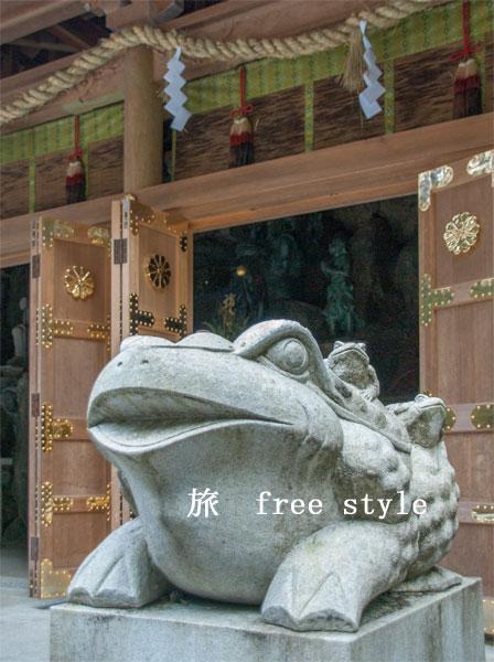 龍王院 狛蛙
