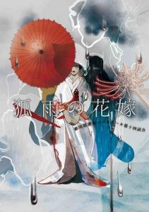 狐雨の花嫁 チラシ