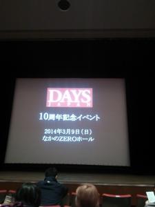 DAYS JAPAN スクリーン