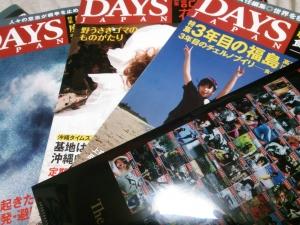 DAYS JAPAN たち