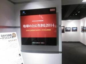 DAYS JAPAN 地球の上に生きる2014 3