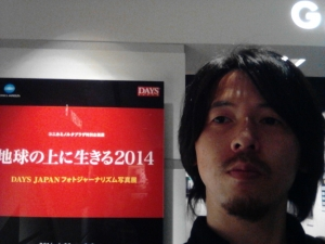 DAYS JAPAN 地球の上に生きる2014 1