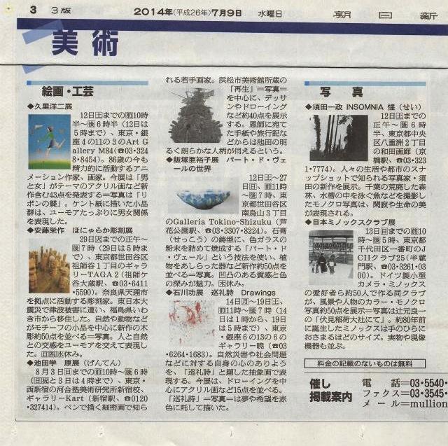7月9日朝日新聞夕刊_convert_20140709211820