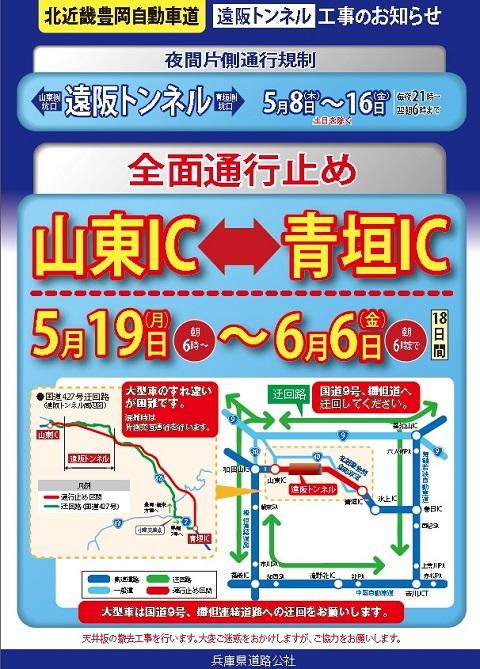 480遠坂トンネル1