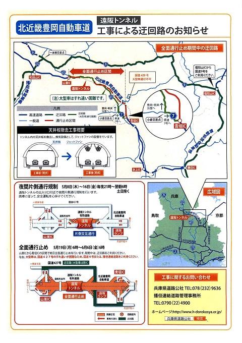 480遠坂トンネル2