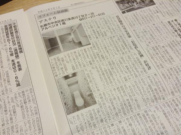 0916新聞記事①_s