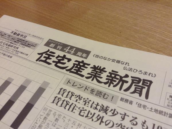 0916新聞記事②_s