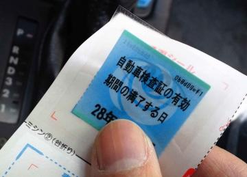 車検シール03R