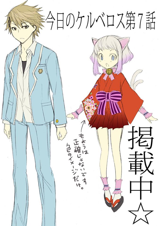 idorahako.jpg