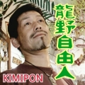 KIMIPON