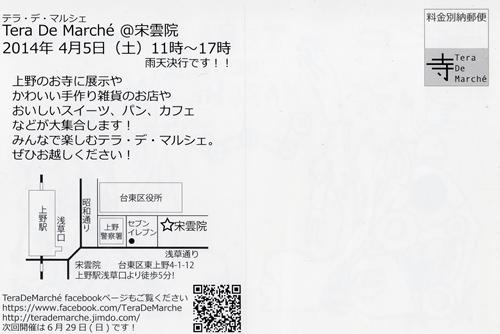 teramaru2041042.jpg