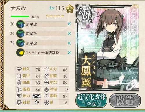 大鳳改 レベル115