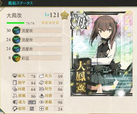 艦これ 大鳳 Lv.121