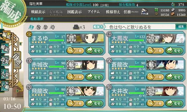 艦これ 3-2-1 ローテーション 1