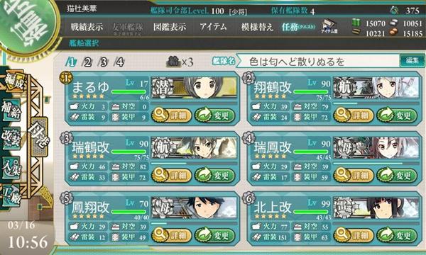 艦これ 3-2-1 ローテーション 2