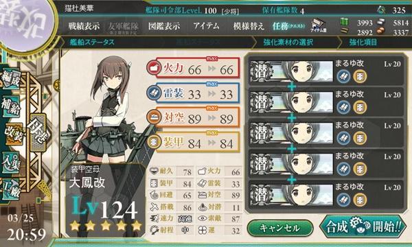 艦これ まるゆ改×5 4回目