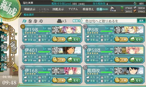 艦これ 2-2 編成